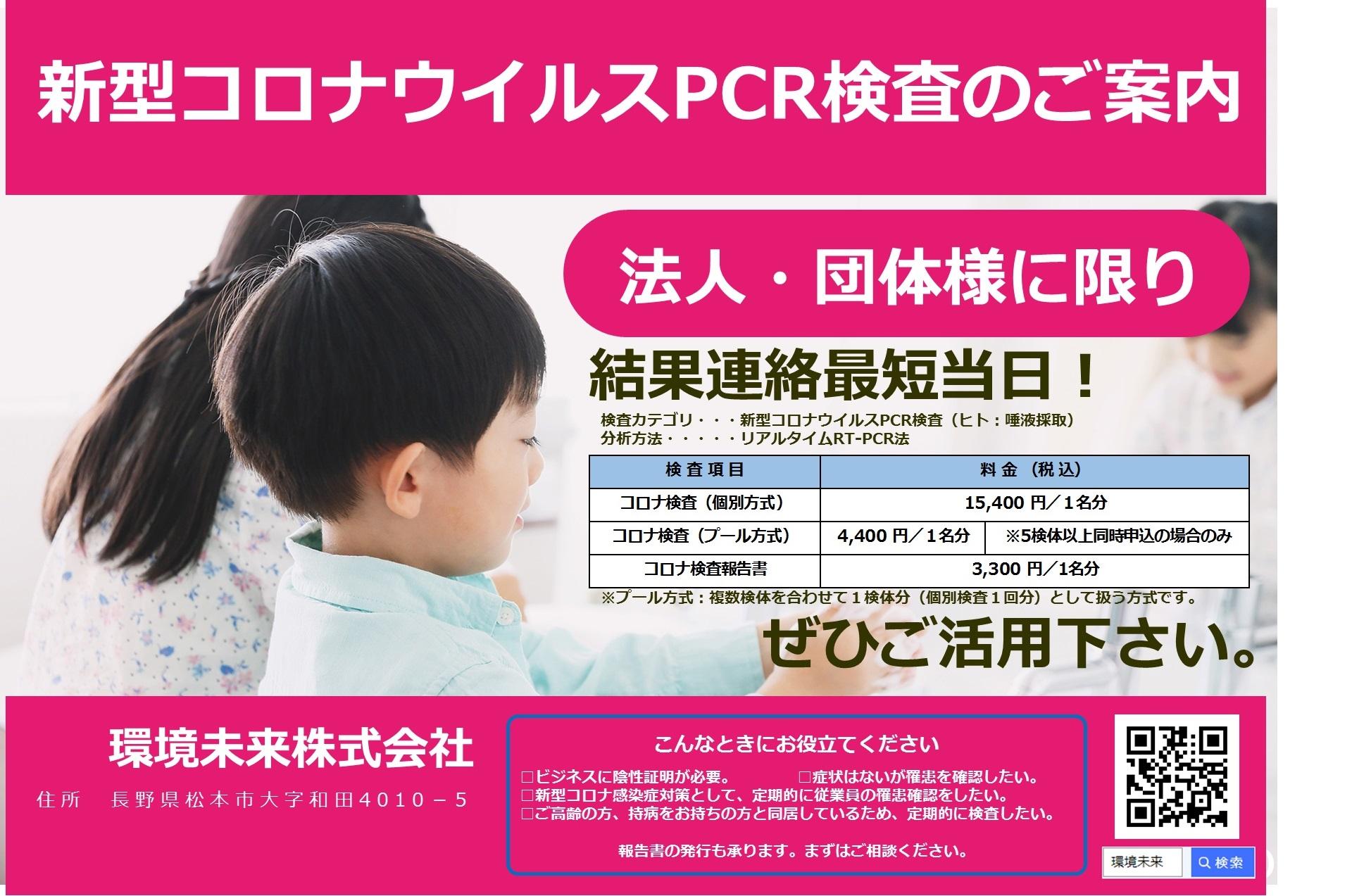 方法 コロナ 検査 新型コロナ対策で有効なPCR検査、抗原定量検査、抗原定性検査の特徴と違いを紹介