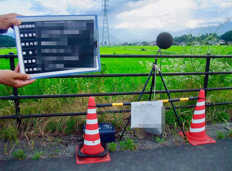 騒音振動測定の風景