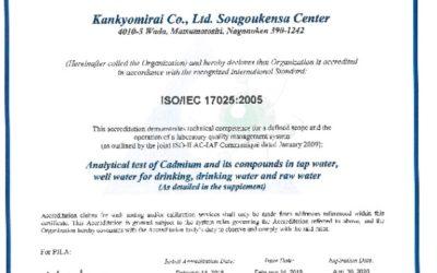 PJLAよりISO/IEC17025:2005に認定されました
