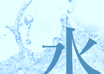 水質検査・水質分析・飲料水検査・井戸水検査