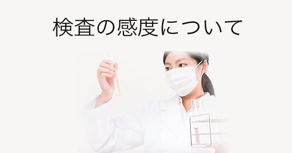 ピロリ菌検査の流れ