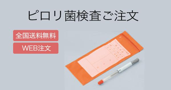 ピロリ菌検査WEB申込み