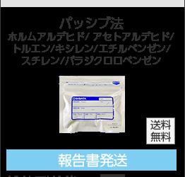 室内空気環境測定キット【全国送料無料】